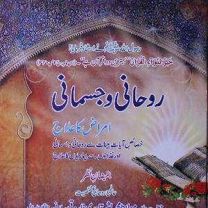 Rohani wa jismani Ilaj   Free download PDF and Read online