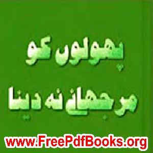 Phoolon Ko Murjhany Na Dena    Free download PDF and Read online