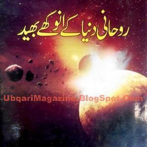 Rohani Dunya k Anookhay Bhaid   Free download PDF and Read online