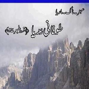 Amber Naag Maria Series Part 27 (Toofani Darya)    Free download PDF and Read online