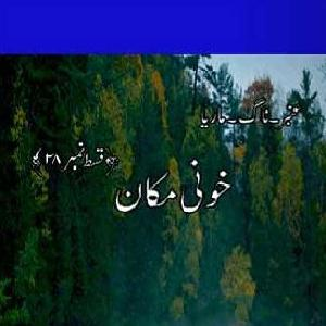Amber Naag Maria Series Part 28 (Khuni Makan)    Free download PDF and Read online