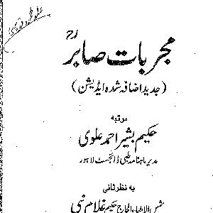 Mujjarbat-e-Sabir   Free download PDF and Read online