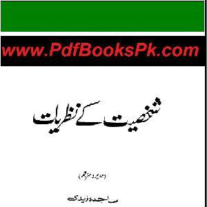 Shaksiyat Key Nazaryat   Free download PDF and Read online