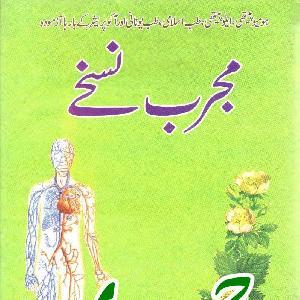 Mujarb Nuskhay   Free download PDF and Read online