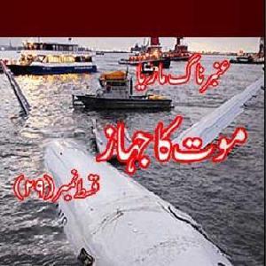 Amber Naag Maria Series Part 29 (Moot Ka Jahaz) Urdu Novel    Free download PDF and Read online