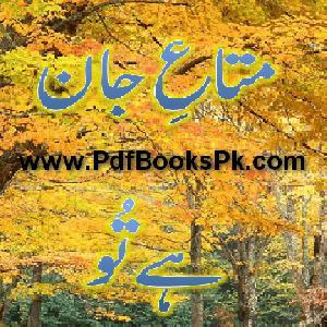 Mata-e-Jaan Hai Tu   Free download PDF and Read online