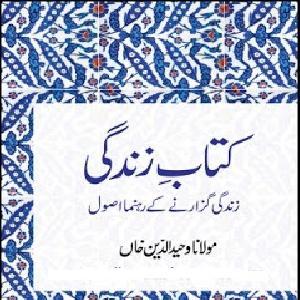 Kitab-e-Zindagi   Free download PDF and Read online