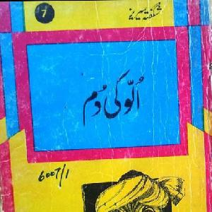 Ulloo ki Dum Shagufta Series   Free download PDF and Read online