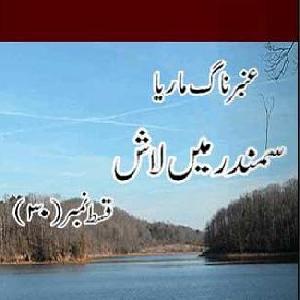 Amber Naag Maria Series Part 30 (Samundar Main Lash) Urdu Novel    Free download PDF and Read online