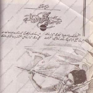 Ishq Pagal Ker Deta Hai   Free download PDF and Read online