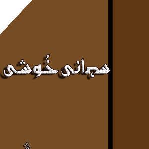 Sohani Khushi    Free download PDF and Read online