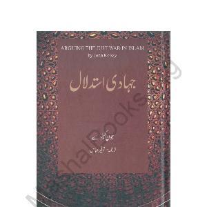 Jihadi Istadlal    Free download PDF and Read online