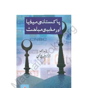 Pakistani Medea Aur Mazhabi Mubahis   Free download PDF and Read online