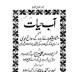 Aab e Hayat    Free download PDF and Read online