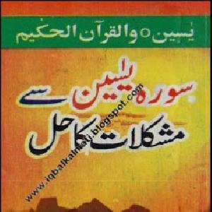 Surah Yasin Se Mushkalat Ka Hal   Free download PDF and Read online