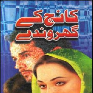 Kanch Ke Gharonday   Free download PDF and Read online