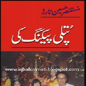 Putli Peking Ki   Free download PDF and Read online