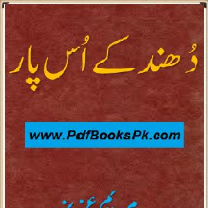 Dhund Key os Pas   Free download PDF and Read online