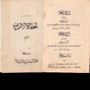 Tohfatul Aarab Manzoom   Free download PDF and Read online