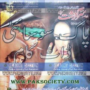 Sarguzasht Digest February 2016   Free download PDF and Read online