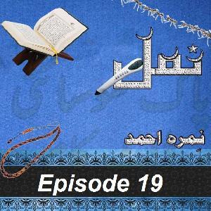Namal Episode 19   Free download PDF and Read online