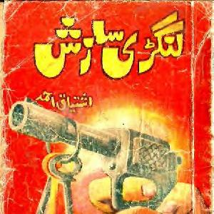 Langri Sazish Inspector Jamshed Series   Free download PDF and Read online