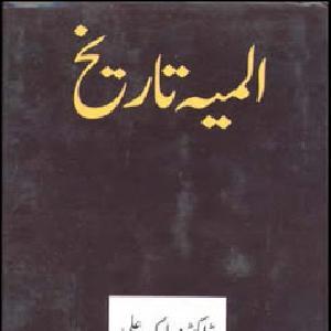 Almiya Tareekh   Free download PDF and Read online