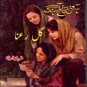 Gul Rana (Hasti ke Ahang)   Free download PDF and Read online