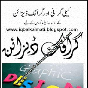 Calligraphy and Graphic Design in Urdu for Diploma Coures   Free download PDF and Read online