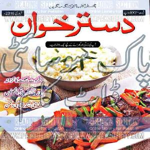 Dastar Khawan Magazine February 2016   Free download PDF and Read online