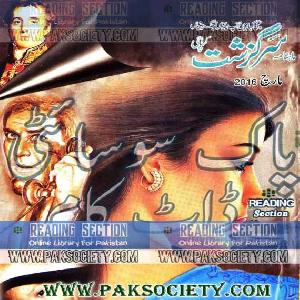 Sarguzasht Digest March 2016   Free download PDF and Read online