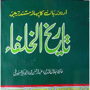 Tareekh ul Khulafa Urdu PDF   Free download PDF and Read online