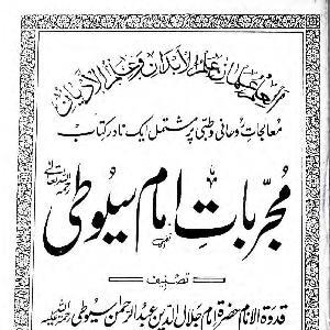 Mujarbat e Imam Suyuti   Free download PDF and Read online
