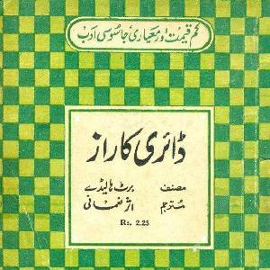 Diary Ka Raaz Kamran Series   Free download PDF and Read online