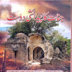 Jinnat Ka Pedaishi Dost Jald 1    Free download PDF and Read online