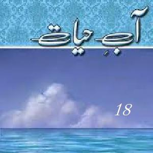 Aab E Hayat Episode 18   Free download PDF and Read online