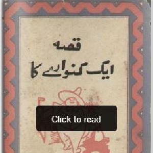 Qisa Ek Kanwaray ka   Free download PDF and Read online