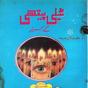 TelePathy kay Esraar   Free download PDF and Read online
