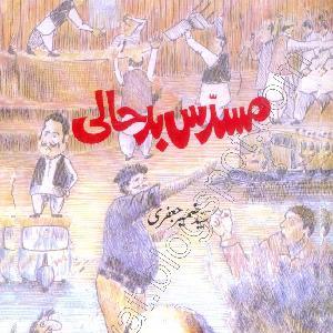 Musadas Badhali   Free download PDF and Read online