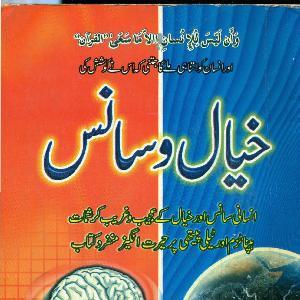 Khyaal o Saans Urdu book on Telepathy   Free download PDF and Read online
