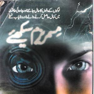 Mismaism Sekhyeh   Free download PDF and Read online