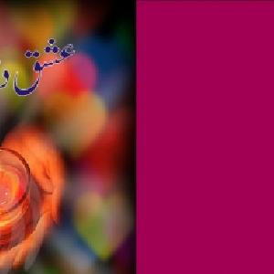 Ishq Da Rog   Free download PDF and Read online