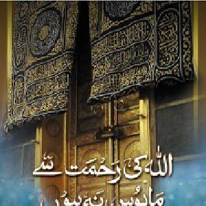 Allah Ki Rehmat Say Mayoos Na Hun   Free download PDF and Read online