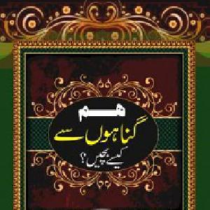 Ham Gunahon Say Kaise Bachein?   Free download PDF and Read online