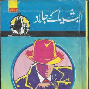 Asia Ka Jallad Kamran Series   Free download PDF and Read online