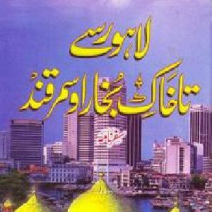 Lahore Say Ta Khak E Bukhara O Samarqand   Free download PDF and Read online