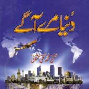 Dunya Meray Aagay   Free download PDF and Read online
