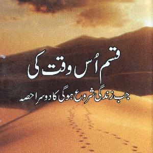 Qasam Us WAqt Ki PartII of Jub Zindagi Shuru Hogi   Free download PDF and Read online