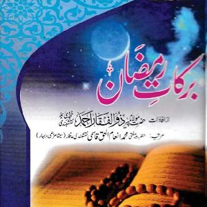 Barkaat e Ramzan   Free download PDF and Read online