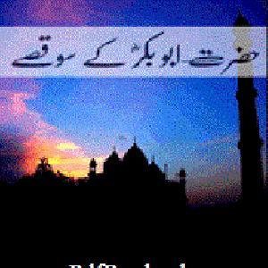 Hazrat Abu Bakr K 100 Qissay   Free download PDF and Read online